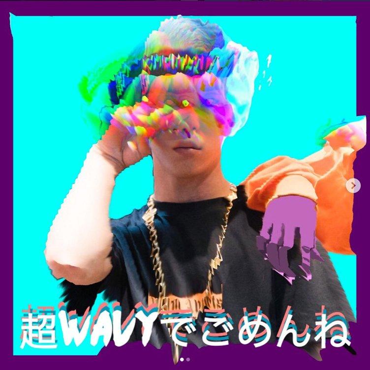 ハッシュタグ「#超Wavyでごめんね」で踊る人が急増中 JP THE WAVYの新曲が話題