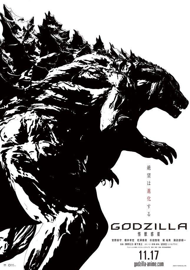 『GODZILLA 怪獣惑星』のゴジラ解禁! 歴代最大、かつてない逞しいフォルム