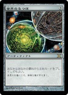 世界のるつぼ/Crucible of Worlds