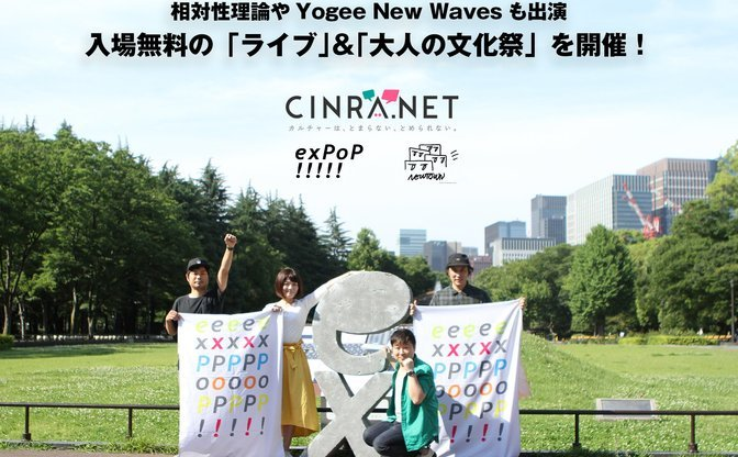 CINRAの無料イベント「exPoP!!!!!」が記念すべき100回目 日比谷野音に進出