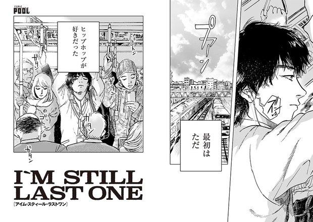 『I'M STILL LAST ONE』3-4P