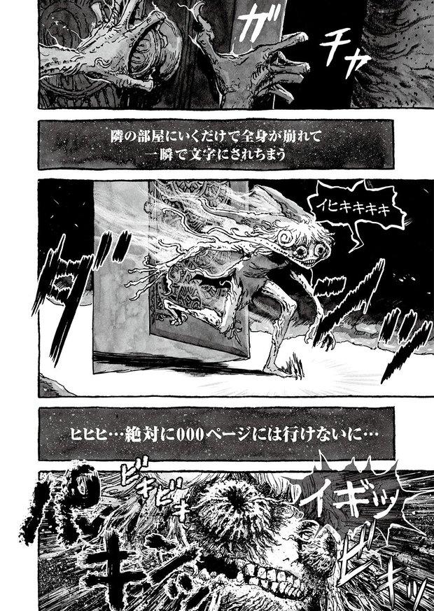 第7話「死に向かって走れ」14P