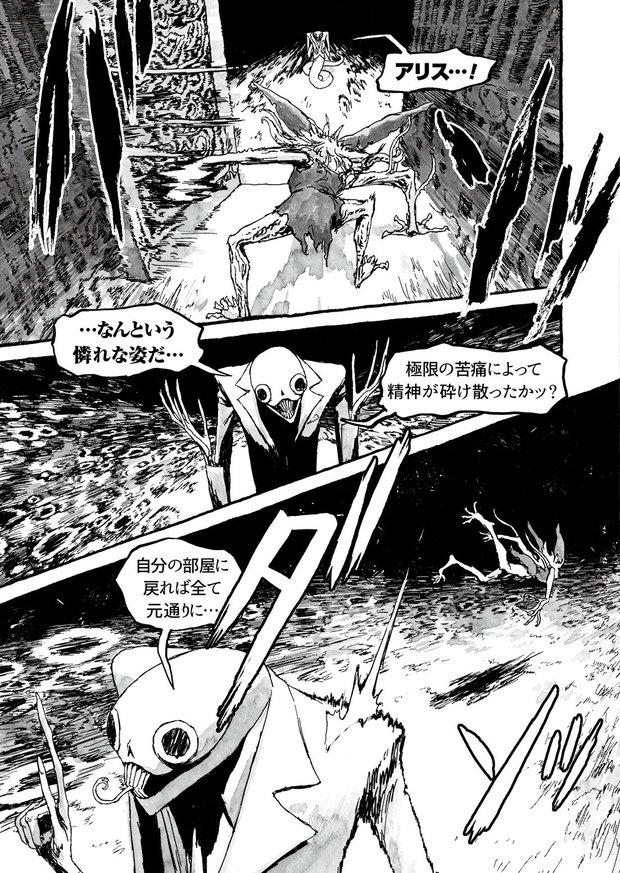 第7話「死に向かって走れ」11P