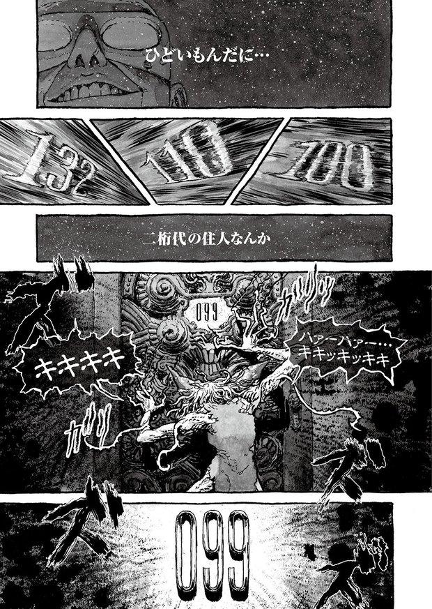 第7話「死に向かって走れ」13P