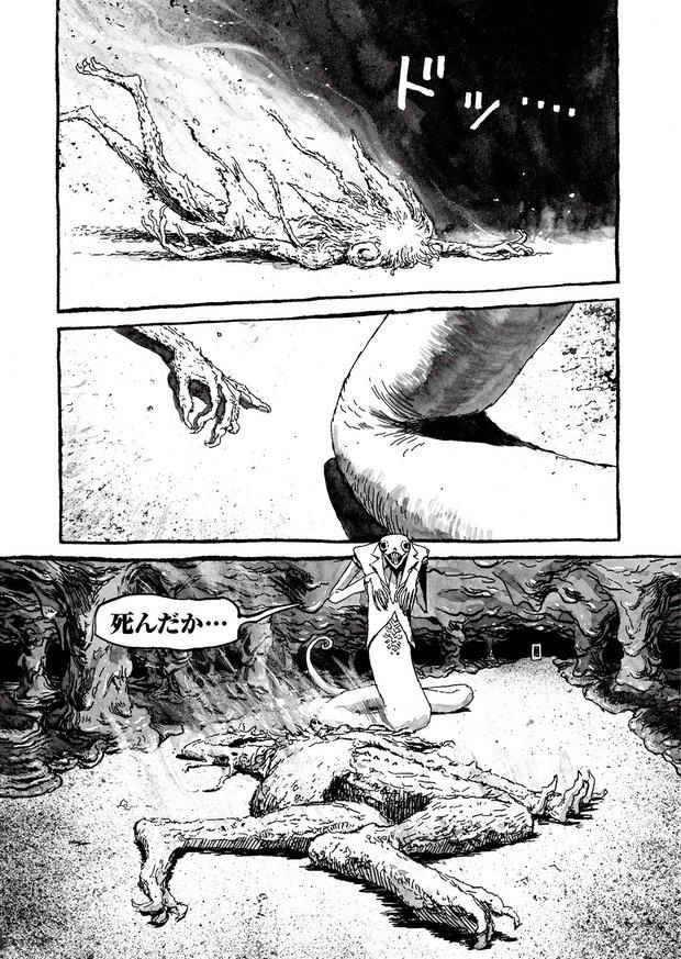 第7話「死に向かって走れ」15P