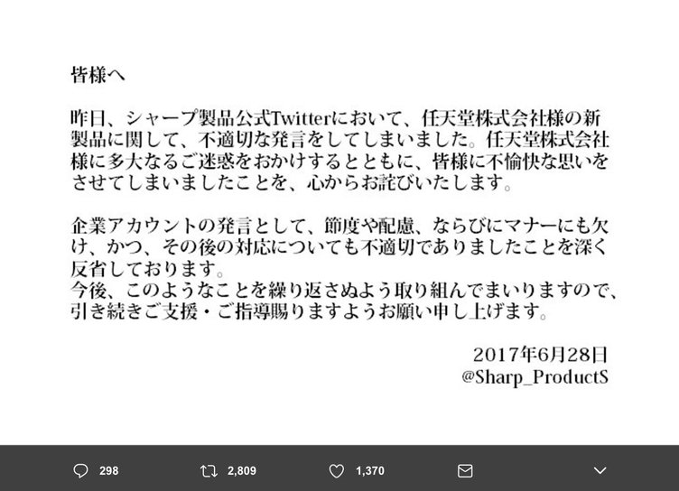シャープ製品Twitterが運営停止「ミニスーファミ」値付けで炎上