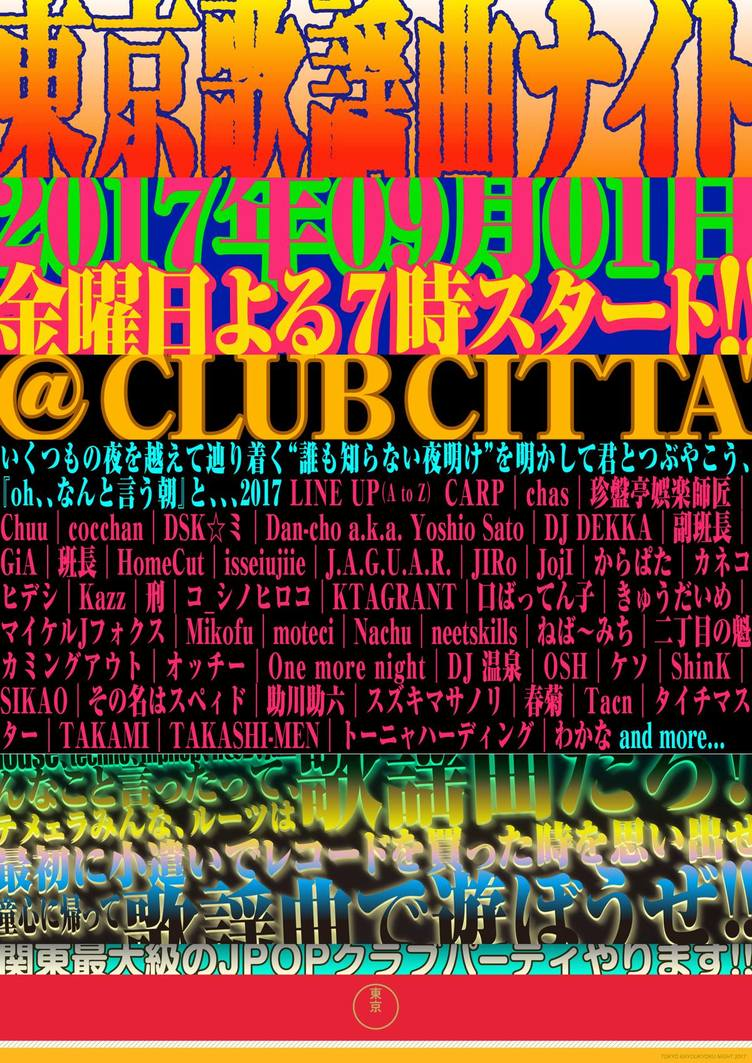 日本の音楽だけで一晩中! 真夏の宴「東京歌謡曲ナイト」が過去最大規模で開催