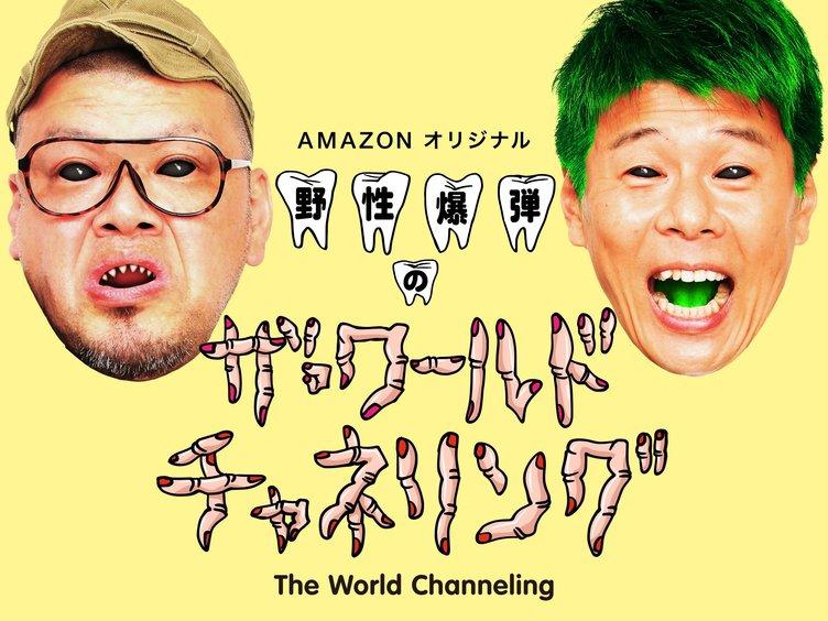 野性爆弾、初の冠番組でお笑いを超えた「爆ぜらい」  Amazon独占配信
