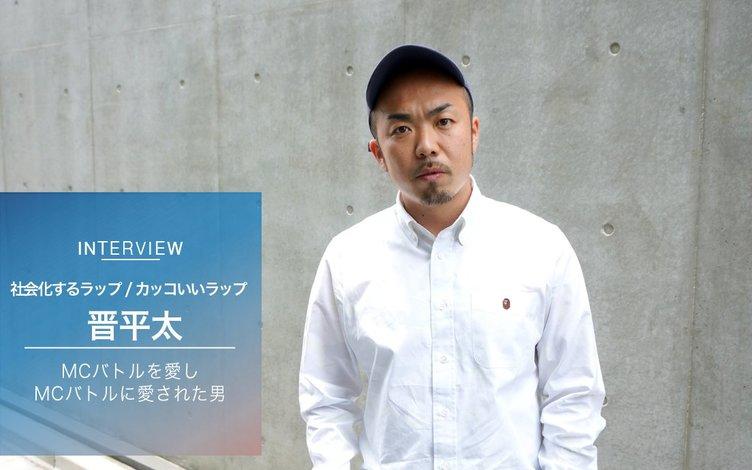 晋平太インタビュー 「フリースタイルダンジョン」制覇、その胸中は?