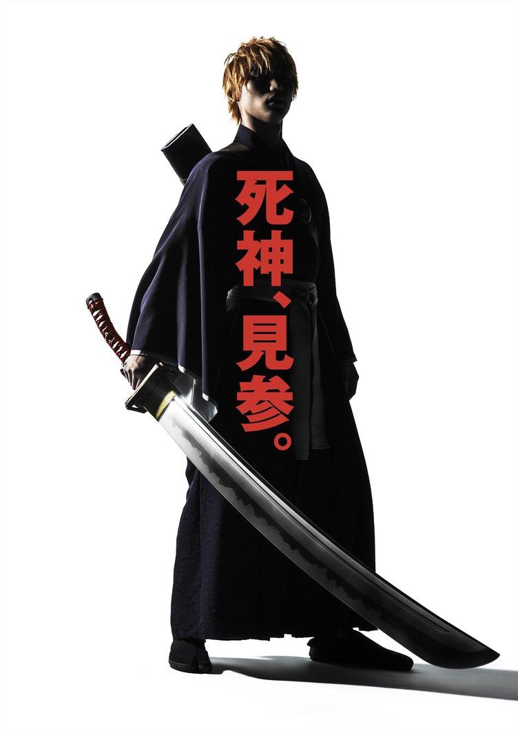実写『BLEACH』福士蒼汰さん、オレンジ色の髪で「死神、見参。」