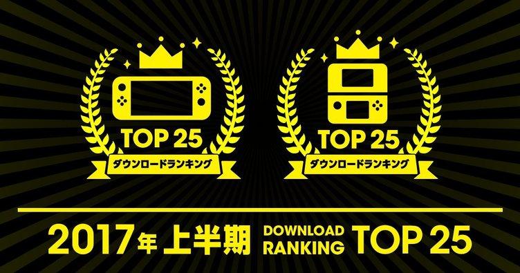 任天堂「2017年上半期DLランキング」発表 1位は意外な結果に…?