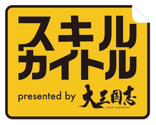 スマホゲー『大三国志』のPRアイデアを一般公募、買取総額2,000万円也!