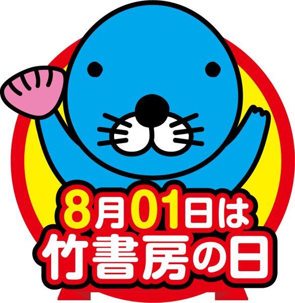 竹書房の電書が50%オフ! 8月1日はハイ(牌)パイ(乳)やおい(BL)だから!