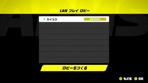 LANプレイ