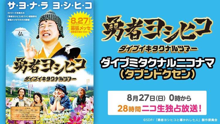 『勇者ヨシヒコ』28時間生放送! 山田孝之ら出演の感謝祭も独占中継