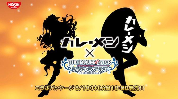 『デレマス』×日清カレーメシコラボ パッケージ第1弾アイドルは双葉杏