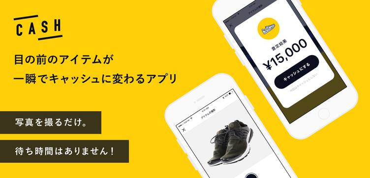 16時間で停止した「CASH」復活 1日1000万円まで取引可能に