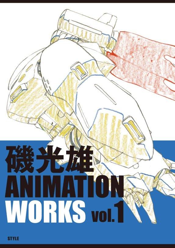 『電脳コイル』磯光雄、初の原画集 「ポケットの中の戦争」から「ロボノ」まで