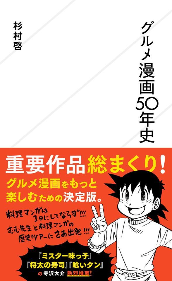 『醤油手帖』著者の新刊『グルメ漫画50年史』 黎明期から多様化する現代まで