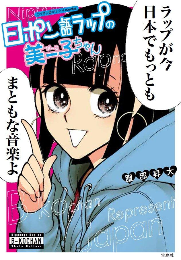日本で最もまともな音楽? ラップガイド漫画『美ー子ちゃん』書籍化