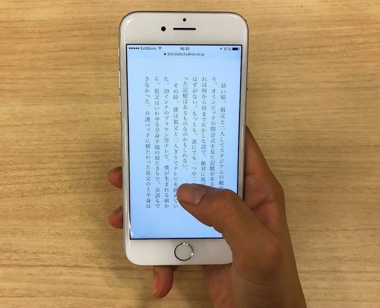 スマホで純文学連載という珍しい試み 『新潮』とYahoo! JAPANで上田岳弘が同時連載