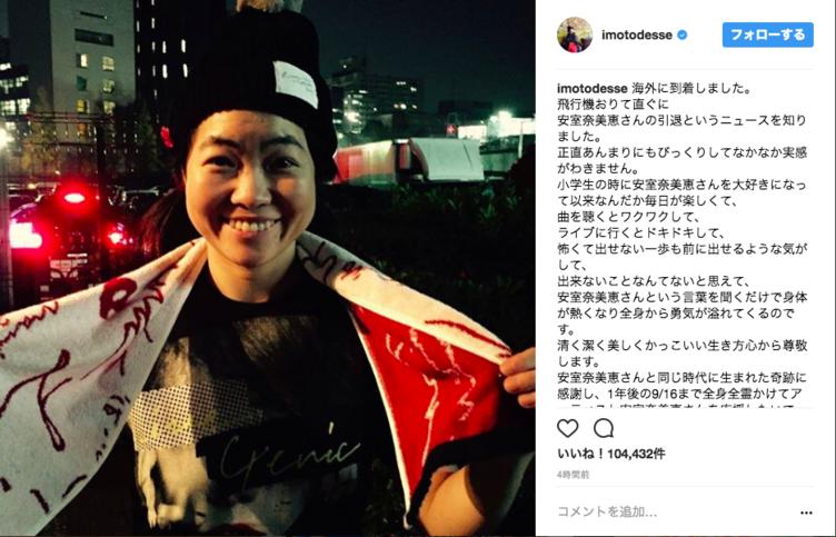 自他共に認める「安室奈美恵の大ファン」イモトアヤコがインスタを更新 ラジオで語った溢れる愛