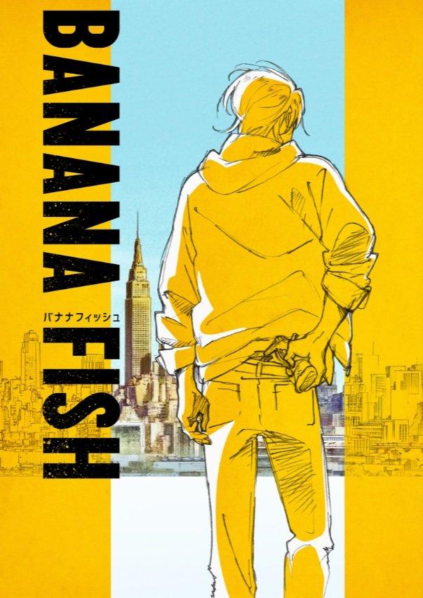 『BANANA FISH』がアニメに 吉田秋生40周年で傑作少女漫画が映像化