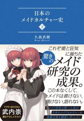 武内崇がイラストを! 日本のメイドブームを紐解く本が興味深い…
