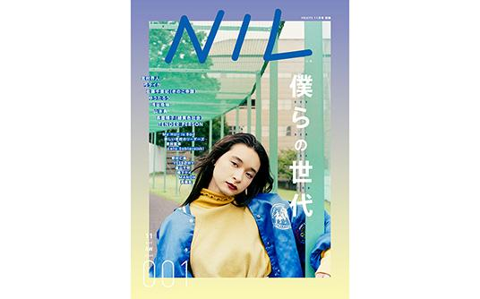 新世代ファッション×カルチャーマガジン「NIL(ニル)」がFRUiTSから新発刊!