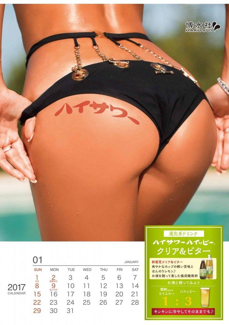 異例の「美尻カレンダー」発売日が告知 問い合わせが多すぎる……