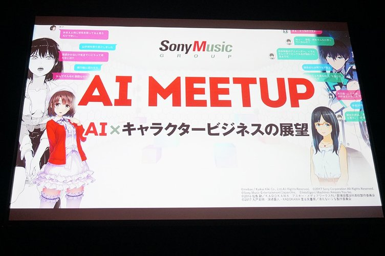 「人はAIに愛を囁く」日本でキャラクターAIビジネスが期待される理由