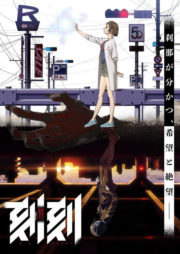 名作『刻刻』がTVアニメ化 制作は『虐殺器官』のジェノスタジオ