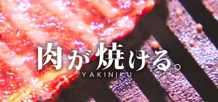 鉄板で繰り広げられる肉物語 スーパースローな4K焼肉映像がもう食べたい