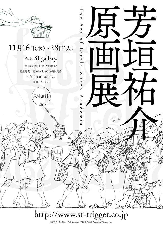 アニメスタジオTRIGGERの「理想のアニメーター」 芳垣祐介が初の原画展