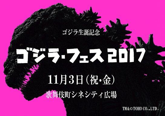 史上初「ゴジラフェス」開催! 8体のゴジラと樋口真嗣と尾上克郎が新宿上陸