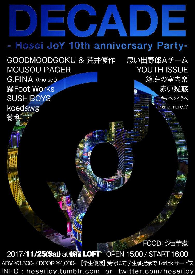 思い出野郎、G.RINA、SUSHIBOYSに踊Foot Worksが新宿でお祭り騒ぎ