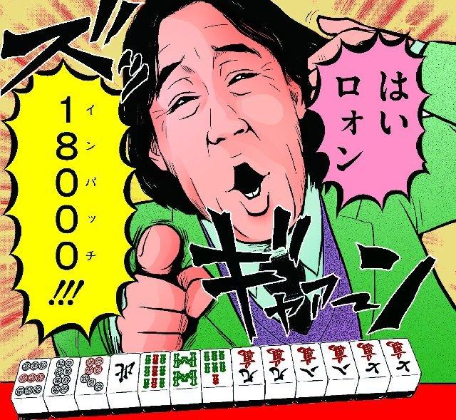 『3年B組一八先生』限定公開 怒涛のパロディ続く問題作