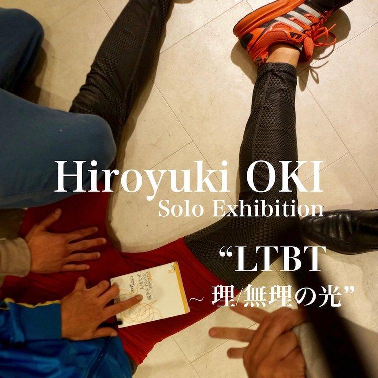 映像作家 大木裕之の個展「LTBT~理/無理の光」 期間中は来場者も出演者に