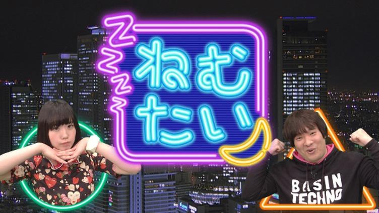 夢眠ねむ×岡崎体育の生トーク 初回は深夜のコスプレスポットに潜入