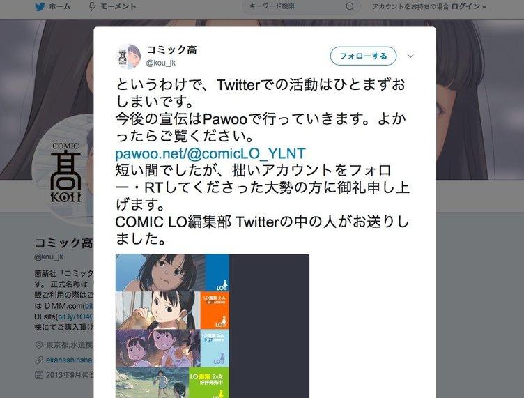 Twitter凍結『COMIC LO』がマストドンへ 「顔のない巨人に立ち向かえ」