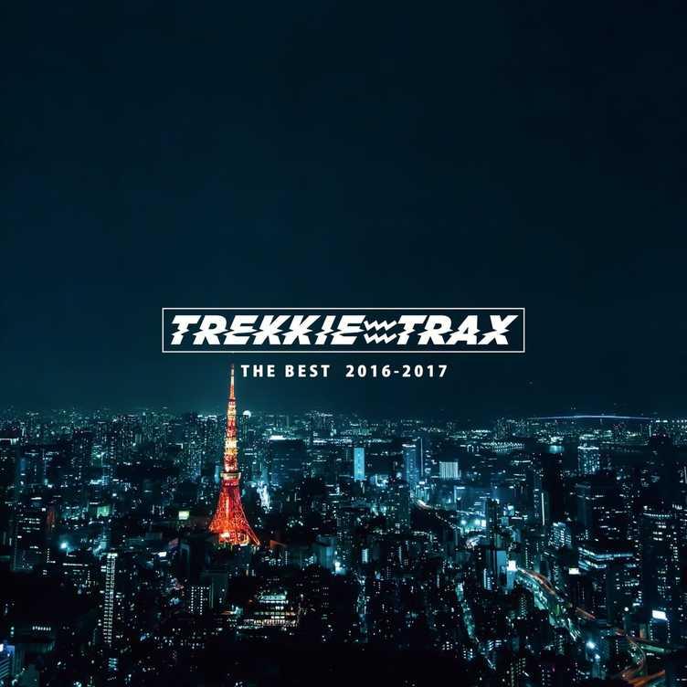 5周年迎えたTREKKIE TRAX 最新ベスト&最大規模の主催パーティも