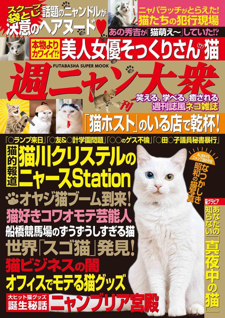 『週刊大衆』から『週ニャン大衆』発売! 袋とじ猫グラビアも刺激が強そう
