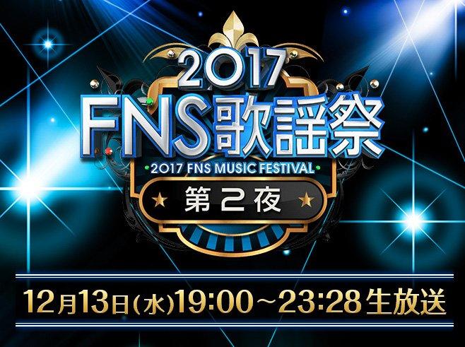 「FNS歌謡祭」アニソン勢、やばい。『けもフレ』と欅坂46コラボなど驚愕のラインナップ