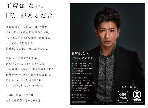 木村拓哉さんを起用した西武・そごうの企業広告