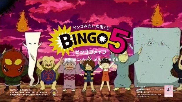 ビンゴ5『ゲゲゲの鬼太郎』コラボCM