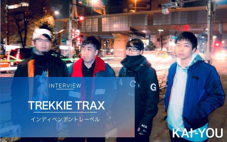 TREKKIE TRAXインタビュー 「物語が最高のパーティをつくる」
