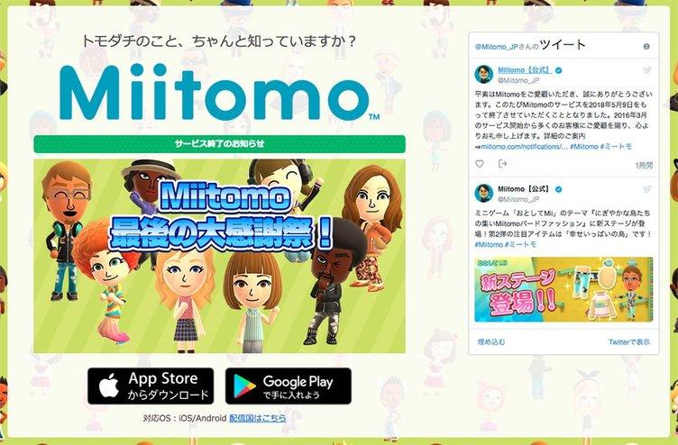 任天堂初のスマホアプリ『Miitomo』、2年2ヶ月でサービス終了
