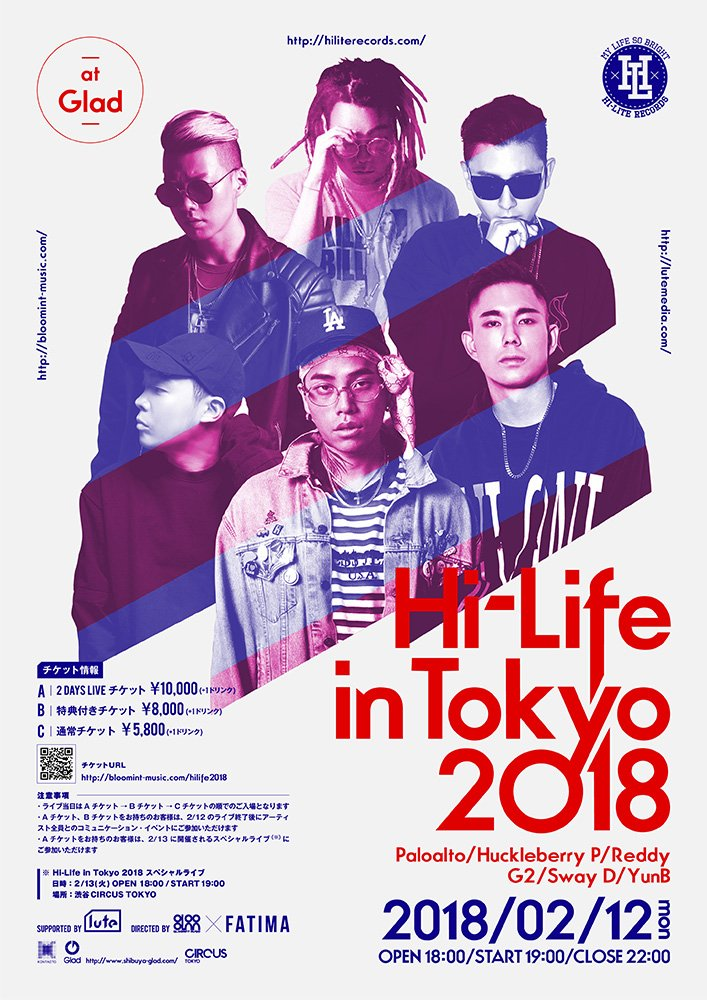 ヒップホップブームの韓国から、気鋭レーベルが来日公演
