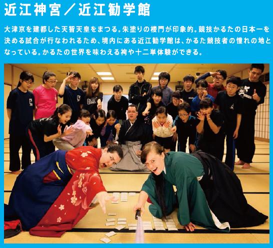 浅田政志さんによる近江神宮