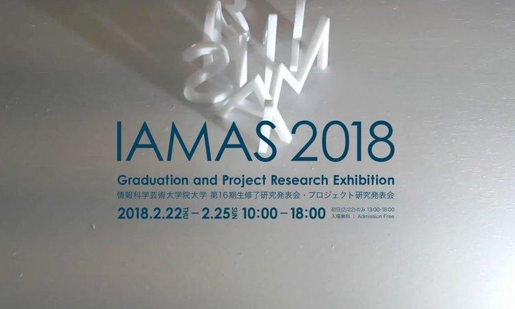 「IAMAS 2018」ブロックチェーン題材にしたボドゲなどポップな作品多数
